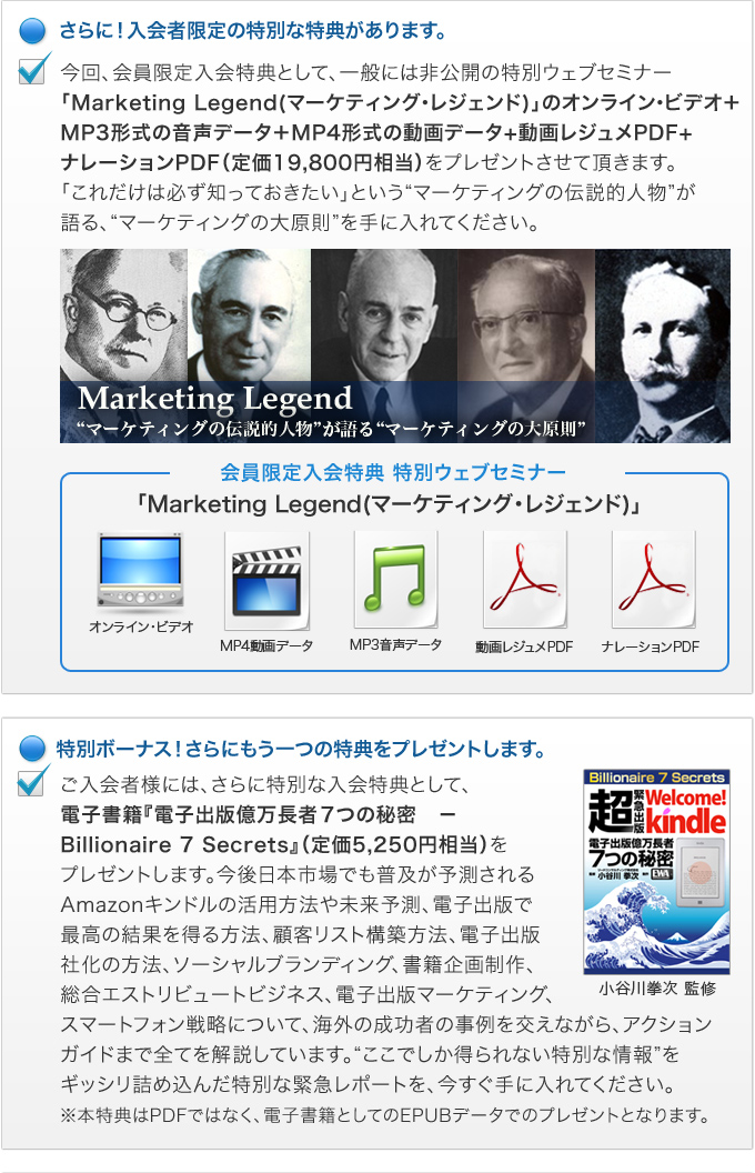 The Marketing詳細