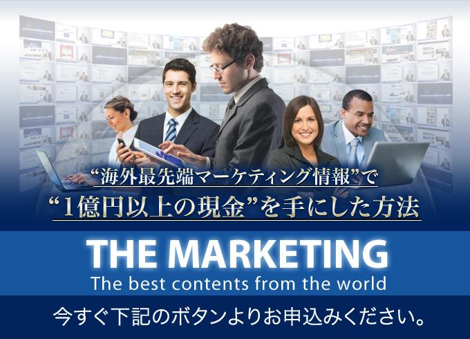 THE MARKETINGへのお申込みは、シンプルで簡単です!今すぐ下記のボタンよりお申込みください。