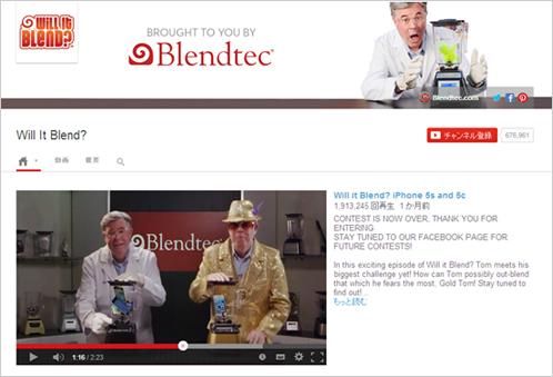 事例3)Blendtec社から学ぶ、YouTubeでトラフィックを増やす秘訣