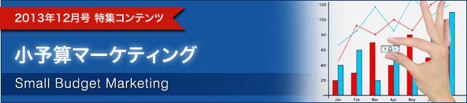 2013年12月号特集コンテンツ 小予算マーケティング