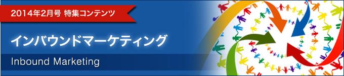 2014年2月号特集コンテンツ インバウンドマーケティング