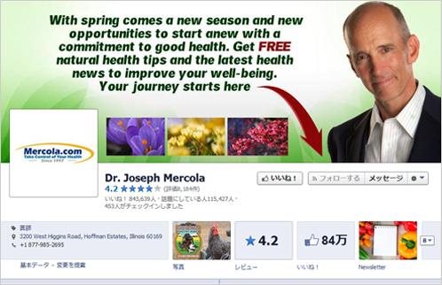 事例2)メルマガ読者を増やすためのFacebookページ活用法