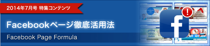 2014年7月号特集Facebookページ徹底活用法