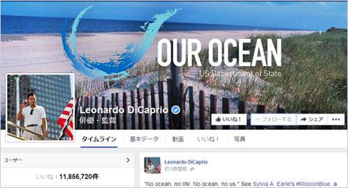 3)Leonardo DiCaprio(レオナルド・ディカプリオ)のメッセージ配信法