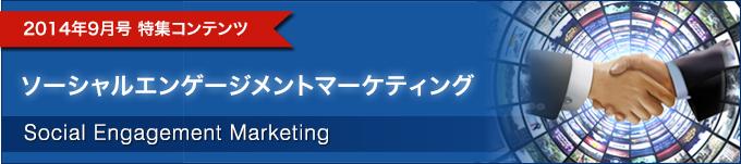2014年9月号特集コンテンツ ソーシャルエンゲージメントマーケティング