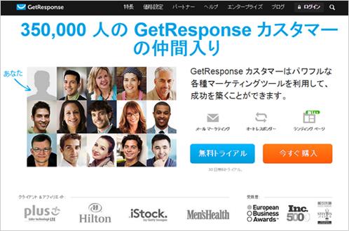2)Get Response(ゲット・レスポンス) の事例