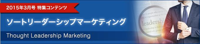 2015年3月号特集ソートリーダーシップマーケティング