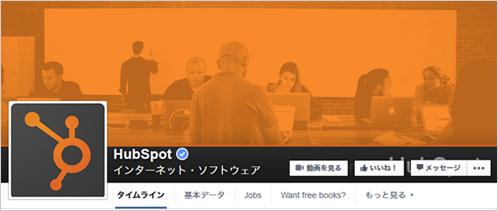 1)マーケティングソフトウェア企業であるHubspot社の成功事例