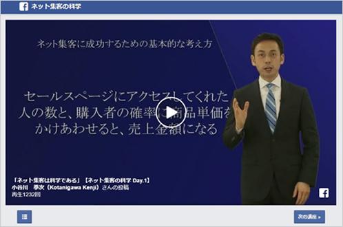 4)再生回数18万回を超えた小谷川のセールスライン動画事例
