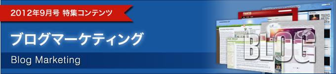 2012年9月号特集コンテンツ ブログマーケティング