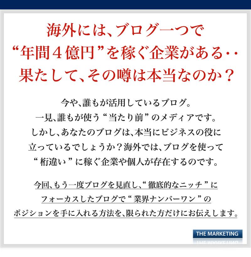 """海外には、ブログ一つで""""年間4億円""""を稼ぎ出す企業がある・・・果たして、その噂は本当なのか?"""