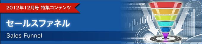 2012年10月号特集コンテンツ 見込み顧客の集め方