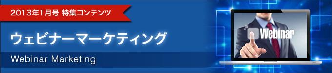 2013年1月号特集コンテンツ ウェビナーマーケティング