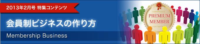 2013年2月号特集コンテンツ 会員制ビジネスの作り方