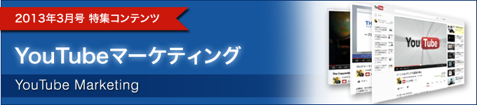 2013年3月号特集コンテンツ YouTubeマーケティング