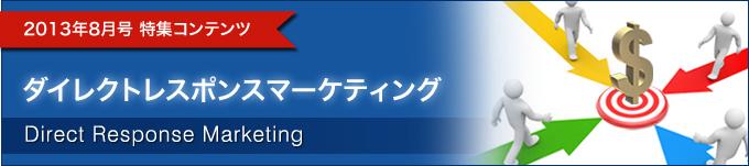 2013年8月号特集ダイレクトレスポンスマーケティング