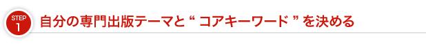 """Step1、自分の専門出版テーマと""""コアキーワード""""を決める"""