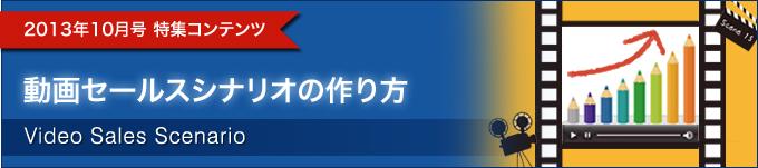 """""""2013年10月号特集コンテンツ 動画セールスシナリオの作り方"""