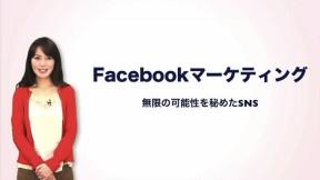 次回予告 - Facebookマーケティングの最新情報